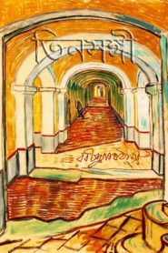 তিনসঙ্গী – রবীন্দ্রনাথ ঠাকুর