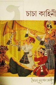 চাচা কাহিনী – সৈয়দ মুজতবা আলী