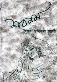 শবনম – সৈয়দ মুজতবা আলী