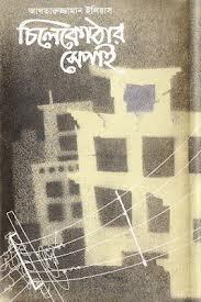 চিলেকোঠার সেপাই – আখতারুজ্জামান ইলিয়াস