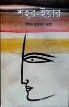 শহর ইয়ার – সৈয়দ মুজতবা আলী
