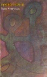 খেলারাম খেলে যা – সৈয়দ শামসুল হক