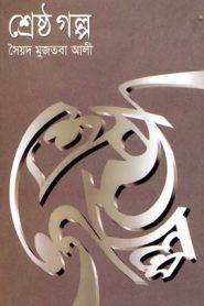 শ্রেষ্ঠ গল্প – সৈয়দ মুজতবা আলী