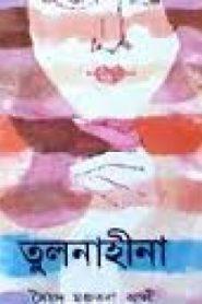তুলনাহীনা – সৈয়দ মুজতবা আলী