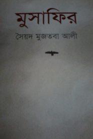 মুসাফির – সৈয়দ মুজতবা আলী