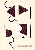 ধূপছায়া – সৈয়দ মুজতবা আলী