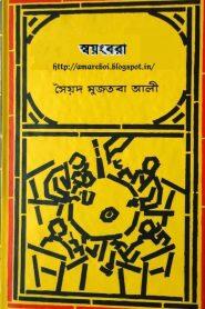স্বয়ংবরা – সৈয়দ মুজতবা আলী