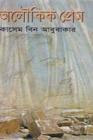 অলৌকিক প্রেম – কাসেম বিন আবুবাকার