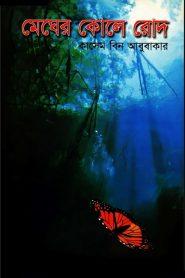 মেঘের কোলে রোদ – কাসেম বিন আবুবাকার