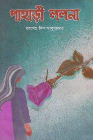 পাহাড়ী লললা – কাসেম বিন আবুবাকার
