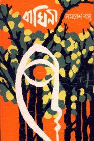 বাঘিনী – সমরেশ বসু