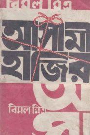 আসামী হাজির – বিমল মিত্র