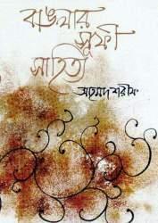 বাঙলার সুফী সাহিত্য – আহমদ শরীফ