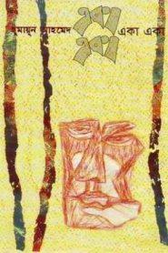 একা একা – হুমায়ূন আহমেদ