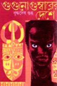 গুগুনোগুম্বারের দেশে – বুদ্ধদেব গুহ