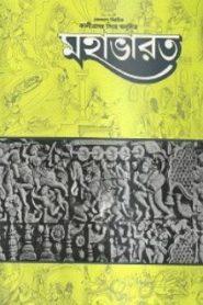 মহাভারত – কালীপ্রসন্ন সিংহ