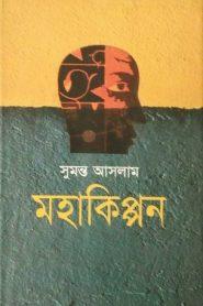 মহাকিপ্পন – সুমন্ত আসলাম