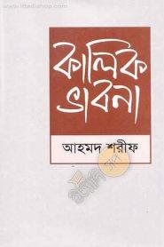 কালিক ভাবনা – আহমদ শরীফ