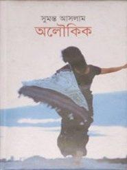 অলৌকিক – সুমন্ত আসলাম