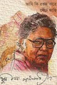 আমি কি রকম ভাবে বেঁচে আছি – সুনীল গঙ্গোপাধ্যায়