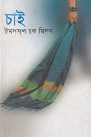 চাই – ইমদাদুল হক মিলন