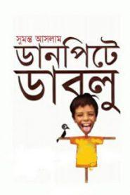 ডানপিটে ডাবলু – সুমন্ত আসলাম