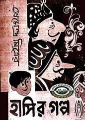 প্রেমেন্দ্র মিত্রের হাসির গল্প – প্রেমেন্দ্র মিত্র