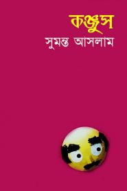 কঞ্জুস – সুমন্ত আসলাম