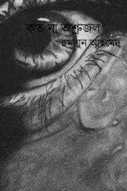 কত না অশ্রুজল – হুমায়ূন আহমেদ