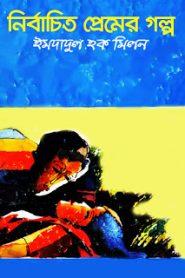 নির্বাচিত প্রেমের গল্প – ইমদাদুল হক মিলন