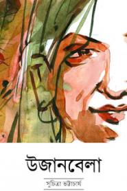 উজানবেলা – সুচিত্রা ভট্টাচার্য
