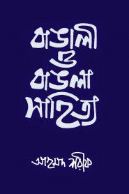 বাঙালী ও বাঙলা সাহিত্য – আহমদ শরীফ