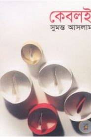 কেবলই – সুমন্ত আসলাম