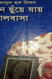 মন ছুঁয়ে যায় ভালবাসা – ইমদাদুল হক মিলন