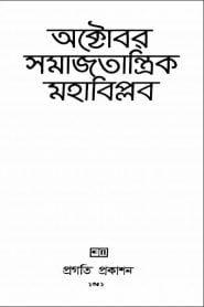 অক্টোবর সমাজতান্ত্রিক মহাবিপ্লব – প্রফুল্ল রায়