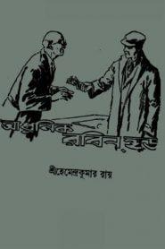 অধুনিক রবিনহুড – হেমেন্দ্রকুমার রায়