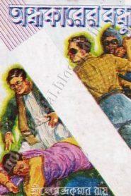 অন্ধকারের বন্ধু – হেমেন্দ্রকুমার রায়