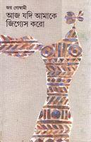 আজ যদি আমাকে জিজ্ঞেস করো – জয় গোস্বামী