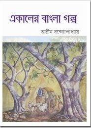 একালের বাংলা গল্প – অতীন বন্দ্যোপাধ্যায়