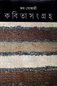 কবিতা সংগ্রহ – জয় গোস্বামী