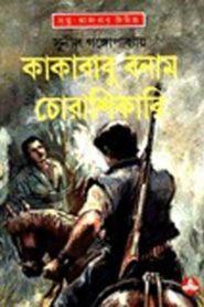 কাকাবাবু বনাম চোরাশিকারি – সুনীল গঙ্গোপাধ্যায়