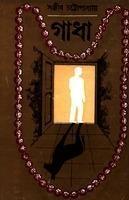 গাধা – সঞ্জীব চট্টোপাধ্যায়