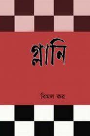 গ্লানি – বিমল কর