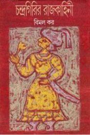 চন্দ্রগিরির রাজকাহিনী – বিমল কর