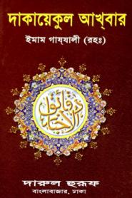 দাকায়েকুল আখবার – ইমাম আল-গাজালী