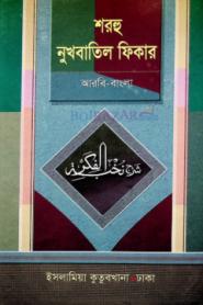 নুখবাতিল ফিকার – মাওলানা মুহাম্মদ আলমগীর হোসাইন