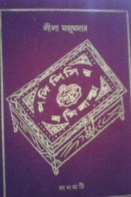 পদি পিসি বার্মি বকশা – লীলা মজুমদার