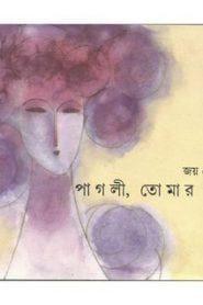 পাগলী তোমার – জয় গোস্বামী