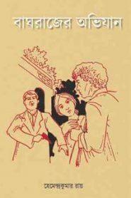 বাঘরাজের অভিযান – হেমেন্দ্রকুমার রায়