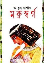 মরু স্বর্গ – আবুল বাশার